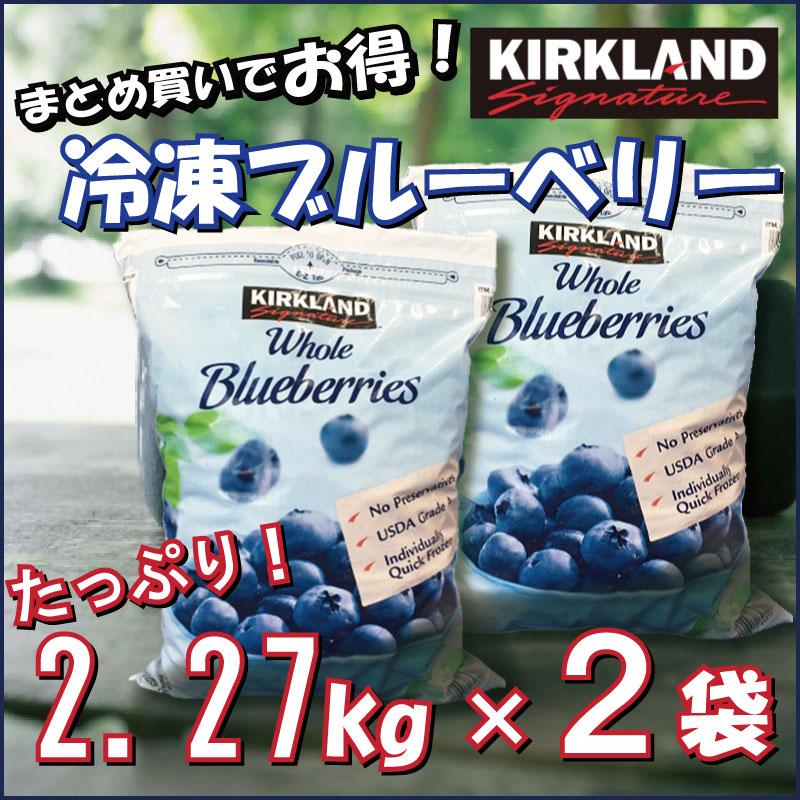 【送料無料】コストコ通販 カークランド 冷凍ブルーベリー 2.27kg×2袋【Blueberry アメリカ産 業務用 家庭用 まとめ買い KIRKLAND 冷凍食品 ブリーベリージャムに お徳用 生 シロップ漬けに】