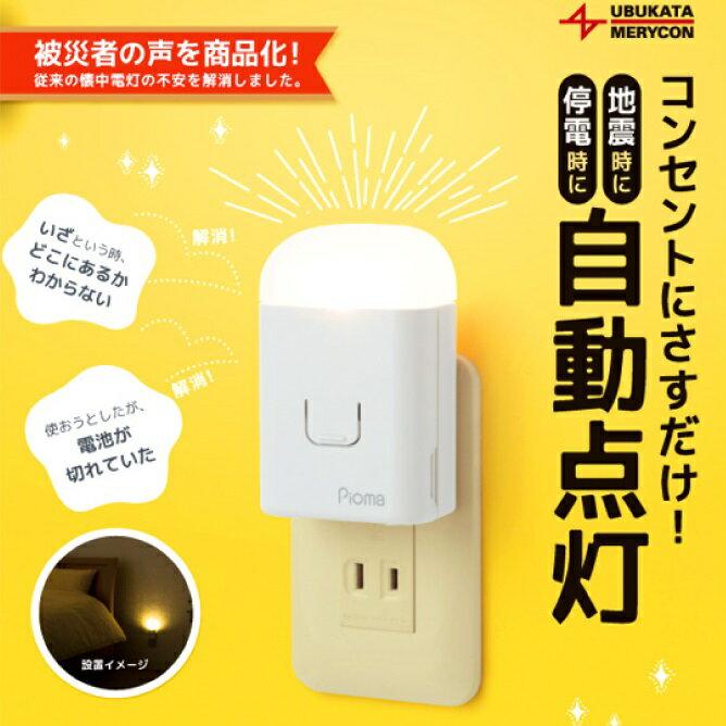 【在庫あり あす楽】 地震対策グッズ Pioma 新型ピオマライト コンセント充電式常備灯 地震感知センサー搭載 ここだよライトS UGL3-W