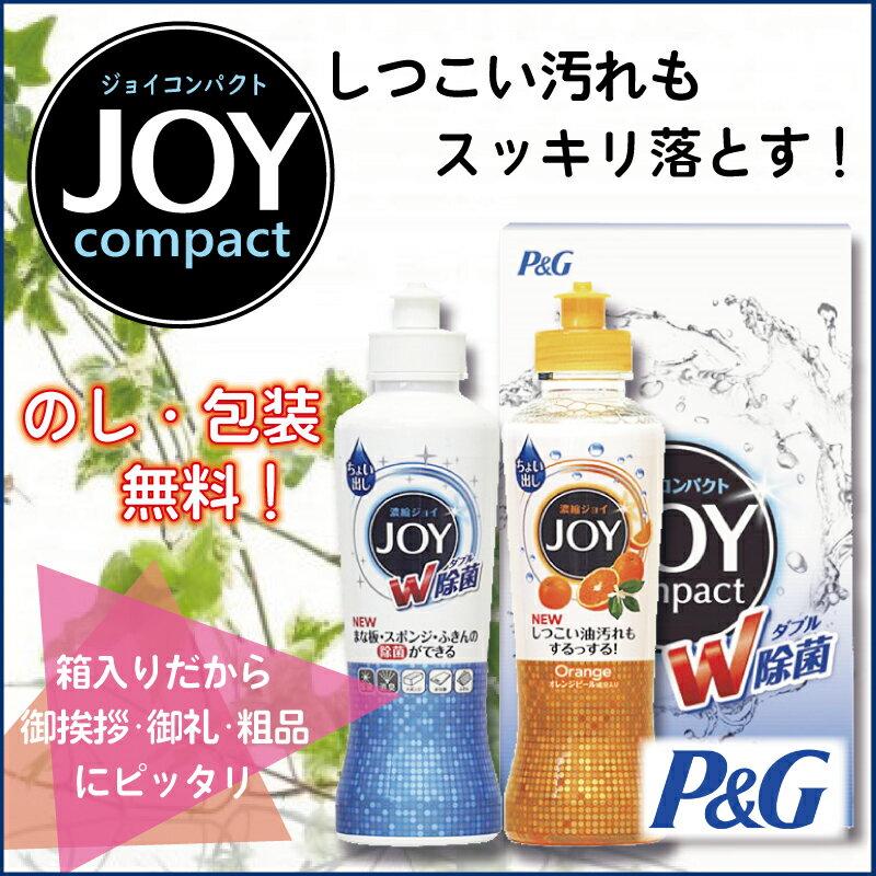 【在庫あり 引越し 挨拶 ギフト 粗品】 P&G ジョイ2本箱入り CPJN-2A