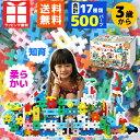 学研ステイフル ニューブロック ボリュームセット500 【送料無料 2021年モデル おもちゃ 教育 誕生日 小学生 幼児 園…