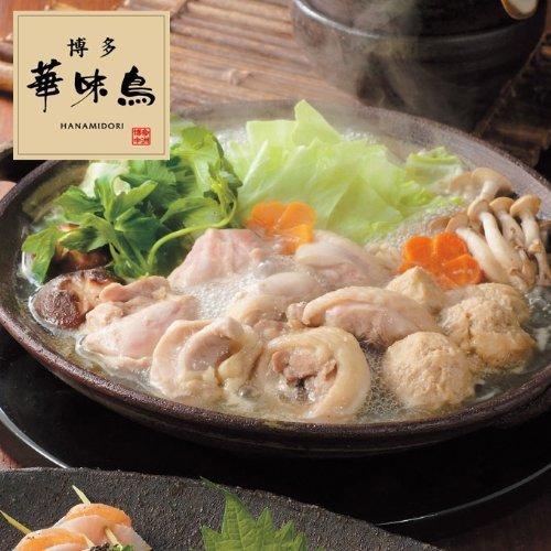 送料無料 博多華味鳥 はなみどり 水たき料亭 水炊き 鍋セット(3〜4人前) しめまで楽しめるちゃんぽん麺入り