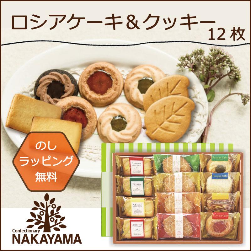 【のし無料対応可】 中山製菓 ロシアケーキ&クッキー12個 RRK-10