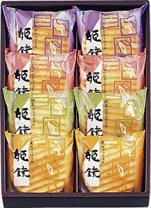 【お菓子 詰め合わせ 】河内駿河屋 姫鏡 KI-10【お菓子 クッキー ヴァッフェル 河内駿河屋 ドイツの伝統的お菓子 詰め合わせ セット ギフト 誕生日 プレゼント 贈り物 残暑見舞い お歳暮 人気