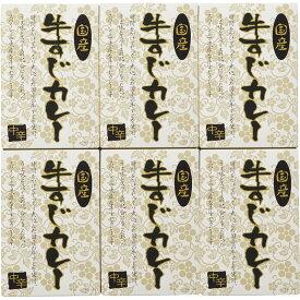 【送料無料】 国産牛すじカレー 6個セット KGS-30【牛すじカレー 高級 レトルトカレー セット まとめ買い 6個セット カレー】
