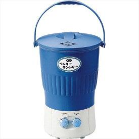 【送料無料】小型洗濯機 ベンリーランドリー(R) 5257【小型洗浄機 洗浄機 コンパクト ランドリー 家電 手動 下着 靴下 雑巾 一人暮らし 1人暮らし 布おむつ】