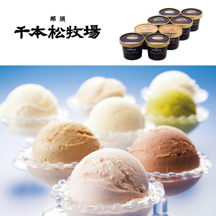 【のし無料対応可】 千本松牧場 ミレピーニアイスクリームセット 8個入り N-4111【送料無料】