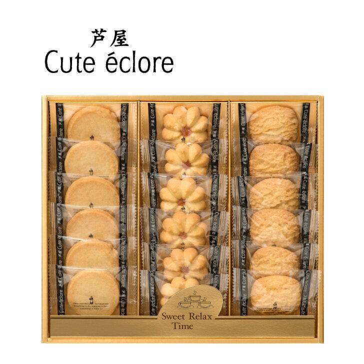 【のし無料対応可】 芦屋キュートエクロール クッキー詰合せ 18枚入り CK-AN