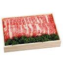 【送料無料】北海道十勝和牛 ももばらすき焼き370g 【贈答 残暑見舞い 通販 お土産 ギフト 最高級品 内祝い おすすめ …