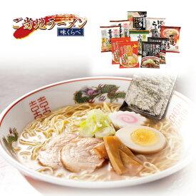 ご当地ラーメン [乾麺]味くらべ 10食 GTS-43【 食品 ラーメン インスタントラーメン セット 即席麺 ギフト 非常食 保存食 おすすめ 人気 日本産 国産】