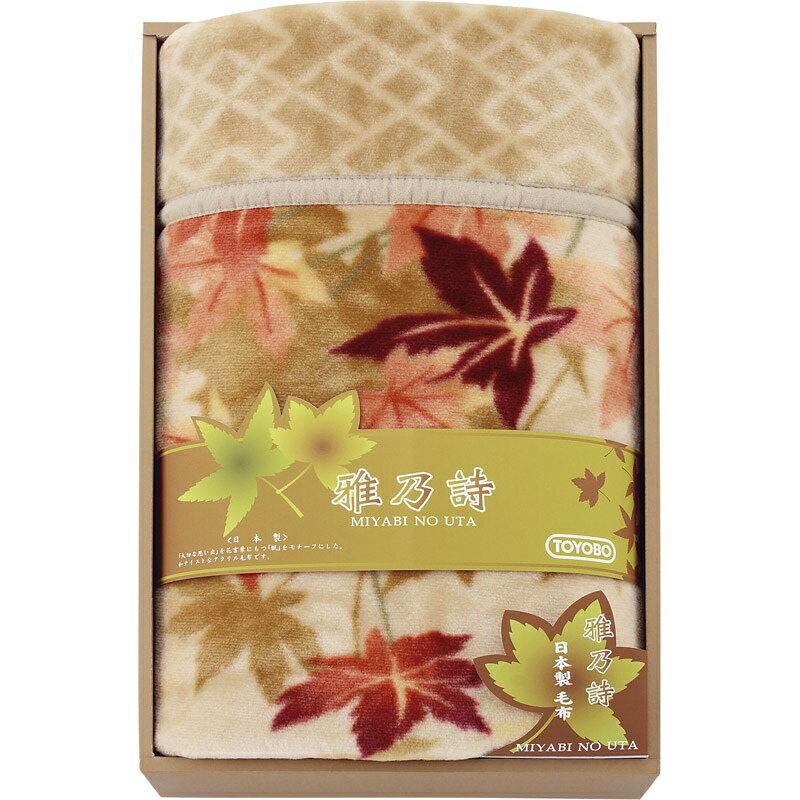 東洋紡 雅乃詩 日本製衿付ニューマイヤー毛布ブラウン 8532