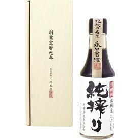 山内本店 超特選純搾り【箱入】 2739[tr]