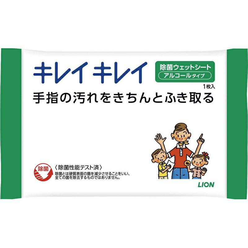 ライオン キレイキレイ除菌ウェットシート1枚(アルコールタイプ) SCYT