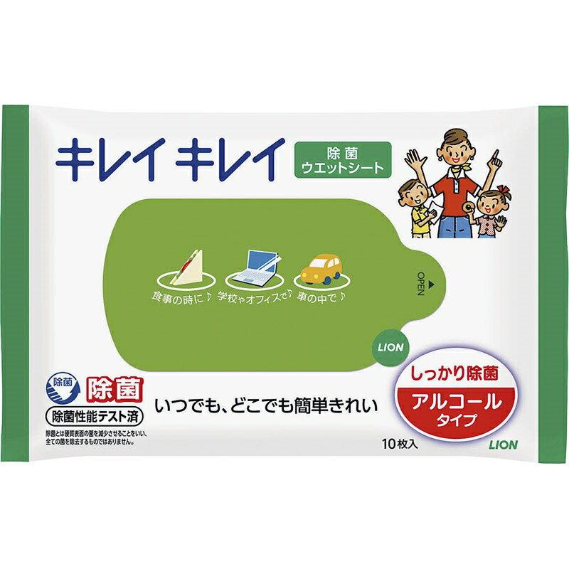ライオン キレイキレイ除菌ウェットシート(アルコールタイプ)10枚 SCYTS