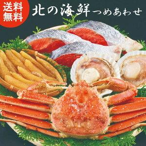【送料無料】 北の海鮮味紀行W−50 【ズワイガニ ズワイ蟹 切り身 かずのこ 海鮮セット ホタテ 豪華 食品 帆立貝 ほたて貝 味付数の子】[ty]