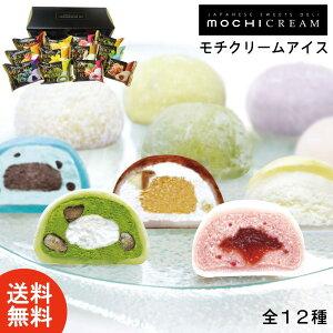 【送料無料】モチクリーム アイス12個入 MC-ICE6544【おすすめ お取り寄せ 美味しい 高級 濃厚 有名 】[ty]