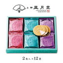 上野風月堂 プティゴーフル FPG-10【箱入り 包装済 お菓子 ゴーフレット お手軽 贈答品 贈り物 洋菓子 よりどり 焼き…