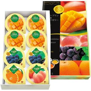 8個マンゴープリン&フルーツゼリーギフト MF-8【果物 くだもの 詰め合わせ つめあわせ お菓子 おかし おやつ スイーツ おしゃれ お取り寄せ グルメ おいしい 美味しい うまい】[tr]