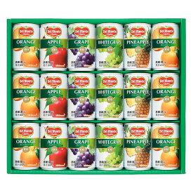デルモンテ 100%果汁飲料ギフト KDF-20R【DelMonte 缶ジュース フルーツジュース くだもの 果物 飲み物 お取り寄せ グルメ おいしい 美味しい うまい】