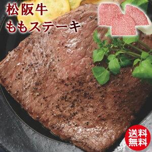【送料無料】松阪牛 ももステーキ dai-mmms450[ty]