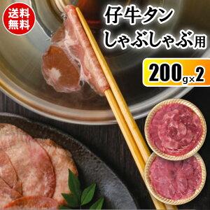 【送料無料】山晃食品 仔牛タンしゃぶしゃぶ用 7070049[ty]