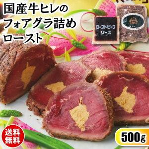 【送料無料】神戸ハング 国産牛ヒレのフォアグラ詰めロースト 00230-59059[ty]