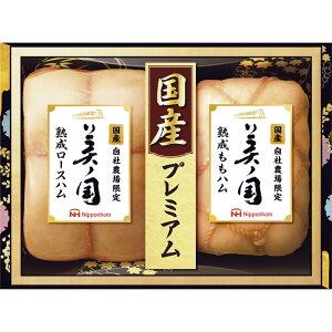 日本ハム 国産プレミアム 美ノ国 UKI-55【お肉 塊 晩ごはん 詰め合わせ つめあわせ 贅沢 ごちそう おいしい 美味しい うまい お取り寄せ グルメ 】
