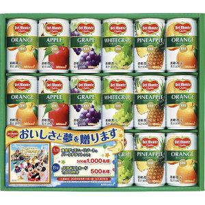 デルモンテ 100%果汁飲料ギフト KDF-20R【飲み物 つめあわせ 詰め合わせ 缶ジュース フルーツジュース 果物ジュース 果汁100% おいしい 美味しい うまい】