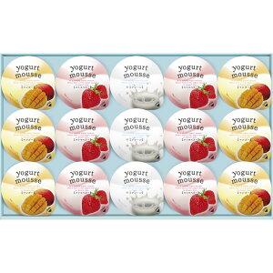 15個ヨーグルトムースギフト YM-15【スイーツ デザート ムースセット 詰め合わせ つめあわせ 贅沢 おいしい 美味しい うまい お取り寄せ グルメ 】