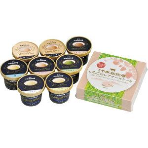 【送料無料】千本松牧場 ミレピーニアイスクリーム&いちごのレアチーズケーキセット N-4419 【お菓子 スイーツ デザート アイスクリーム 美味しい おいしい うまい お取り寄せグルメ お取