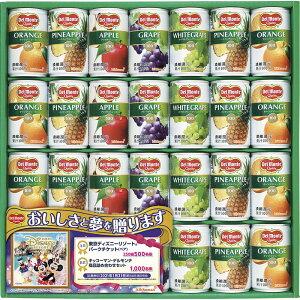 デルモンテ 100%果汁飲料ギフト KDF-30R 【果物ジュース フルーツジュース くだもの 缶ジュース 飲み物 詰め合わせ つめあわせ 美味しい おいしい うまい】