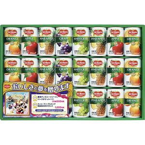 デルモンテ 100%果汁飲料ギフト KDF-25R 【果物ジュース フルーツジュース くだもの 缶ジュース 飲み物 詰め合わせ つめあわせ 美味しい おいしい うまい】