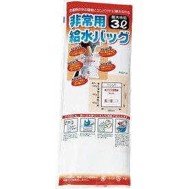 非常用給水バッグ3L用/1P A-1379【非常用 防災グッズ 折りたたみ 3リットル 給水袋】[tr]