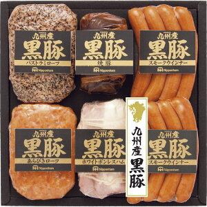 【送料無料】日本ハム ギフト 九州産黒豚ギフト NO-50【 ニッポンハム 残暑見舞い お歳暮 御歳暮 贈答用 ハムギフト すもーくういんなー 詰め合わせ にほんはむ 日本製 国産 れいぞう ぼんれ