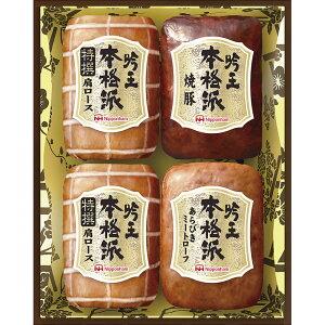 【送料無料】 日本ハム 本格派吟王 ギフト HGT-40 【食品 お肉 贈り物 塊 お歳暮 お中元 御歳暮 御中元 詰め合わせ つめあわせ 贅沢 ごちそう おいしい うまい お取り寄せ グルメ】[ty]