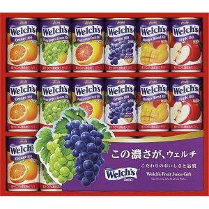 ウェルチ ギフト W20 【飲料水 ジュースセット 缶ジュース 果物ジュース 詰め合わせ 内祝い うまい 美味しい 贈答品 贈答用 プチギフト 子供】[tr]