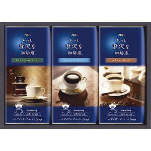 AGF ちょっと贅沢な珈琲店 ドリップコーヒーギフト ZD-15J 【ドリップ珈琲セット 珈琲詰め合わせ ドリップコーヒーセット コーヒー詰め合わせ 内祝い 美味しい おしゃれ 高級 贈答品 贈答用