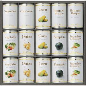 ホテルニューオータニ スープ缶詰セット AOR-80【スープかんづめ やさい 詰め合わせ つめあわせ 日本産 国産 お取り寄せ グルメ おいしい 美味しい うまい】[tr]
