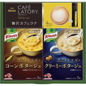味の素 ギフトレシピクノールスープ&コーヒーギフト KGC-JN 【朝ごはん お弁当 美味しい お歳暮 贈り物 おもてなし 子供 一人暮らし 夜ご飯 インスタント珈琲 即席スープ 詰め合わせ ギフト