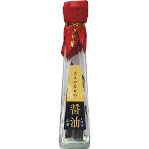 大人のための醤油の素 OT-1 【食品 調味料 醤油のもと 自分だけの醤油 だし醤油が作れる 醤油アレンジ しょうゆのもと】