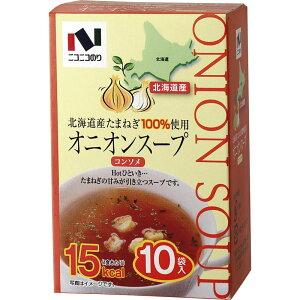 ニコニコのり 北海道産オニオンスープ10袋 【販促 ばらまき ノベルティ インスタントスープ 玉葱スープ 玉ねぎスープ たまねぎスープ】
