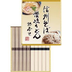 信州そば讃岐うどん詰合せ KUBM-10【販促 ばらまき ノベルティ 乾麺 2種類 饂飩 さぬきうどん 信州蕎麦 おいしい 美味しい 国産 日本産 】