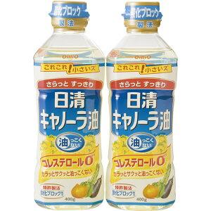 キャノーラ油2本セット KY-2P【販促 ばらまき ノベルティ 調味料セット 食用油 主婦 調味料ギフト 2本セット】