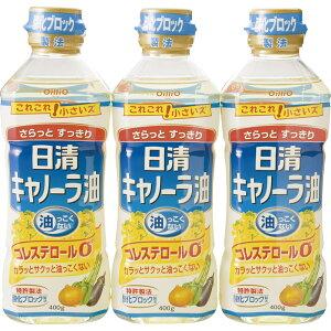 キャノーラ油3本セット KY-3P【販促 ばらまき ノベルティ 調味料セット 食用油 主婦 調味料ギフト 3本セット】