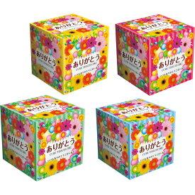 【単品/色指定不可】ありがとうキューブBOXティッシュ50W 【販促 ばらまき ノベルティ ティッシュペーパー 箱ティッシュ 消耗品 日用品】