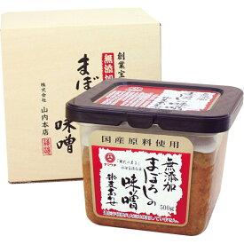 山内本店 無添加まぼろしの味噌米麦合せ【箱入り】 4862[tr]
