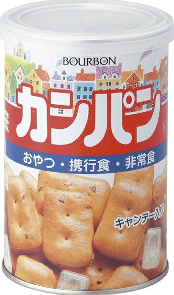 ブルボン 缶入 カンパン 【 防災グッズ 非常食 保存食 乾パン】