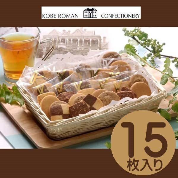 【在庫あり】【引越し 挨拶 ギフト 粗品 退職お礼】神戸トラッドクッキー(15枚入)
