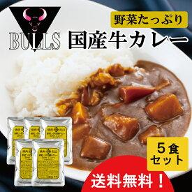 【送料無料】炭火焼肉「BULLS」 国産牛カレー ECBLC5【カレー レトルト 国産 大阪 セット 詰め合わせ れとると 贈答品 ギフト 5袋 5食 ビーフカレー】