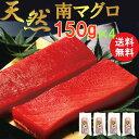 【送料無料】天然南まぐろ赤身 YM80【まぐろ マグロ 鮪 海鮮 魚介 刺身 海鮮丼 天然 焼津 国産 冷凍 ギフト 寿司 詰め…
