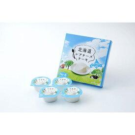 北海道レアチーズケーキ CK-4P【ようがし ほっかいどう お菓子 おかし おやつ デザート スイーツ おしゃれ お取り寄せ グルメ おいしい 美味しい うまい】